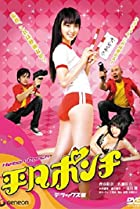 Heibon ponchi (2008) Poster