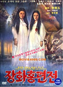 Watch free movie for iphone Janghwa Hongryeonjeon by Jee-woon Kim [WEBRip]