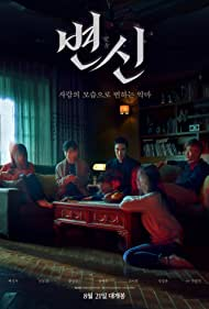 Yi-Hyun Cho, Dong-il Sung, Jang Young-Nam, Sung-Woo Bae, Hye-jun Kim, and Kang-Hoon Kim in Byeonshin (2019)