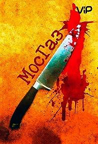 Primary photo for MosGaz