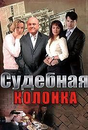 Sudebnaya kolonka Poster