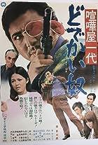 Kenka ichidai: Dodekai yatsu