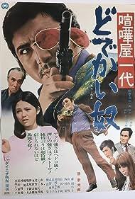 Kenka ichidai: Dodekai yatsu (1970)