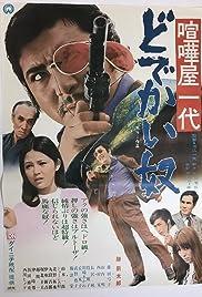 Kenka ichidai: Dodekai yatsu Poster