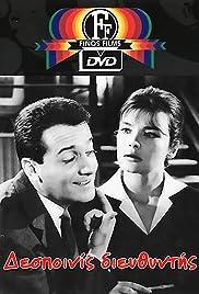 Dis diefthyntis(1964) Poster - Movie Forum, Cast, Reviews
