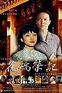 Gui lin rong ji (1998) Poster