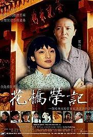 Gui lin rong ji Poster