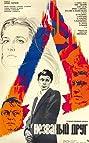 Nezvanyy drug (1981) Poster