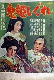 Matashirô gyôjôki: Onihime shigure Poster