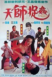Tian shi zhuo jian Poster