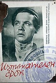 Ispytatelnyy srok Poster