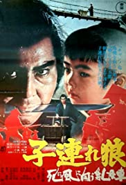 Lone Wolf and Cub: Baby Cart to Hades(1972) Poster - Movie Forum, Cast, Reviews