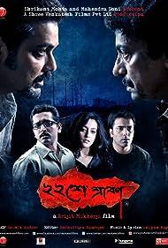 Baishe Srabon (2011) Poster - Movie Forum, Cast, Reviews