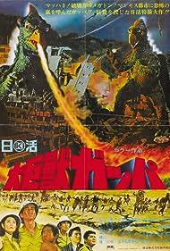 Daikyojû Gappa Poster - Movie Forum, Cast, Reviews