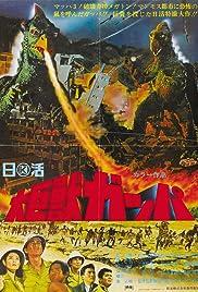 Daikyojû Gappa(1967) Poster - Movie Forum, Cast, Reviews