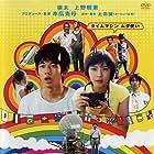 Samâ taimu mashin burûsu (2005)