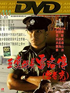 720p 1080p movie downloads Ng yi taam jeung: Lui Lok juen [1280p]