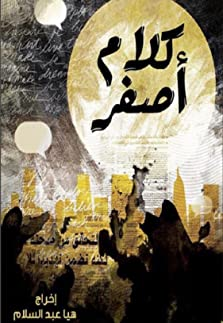 Kalam Asfar (2018)