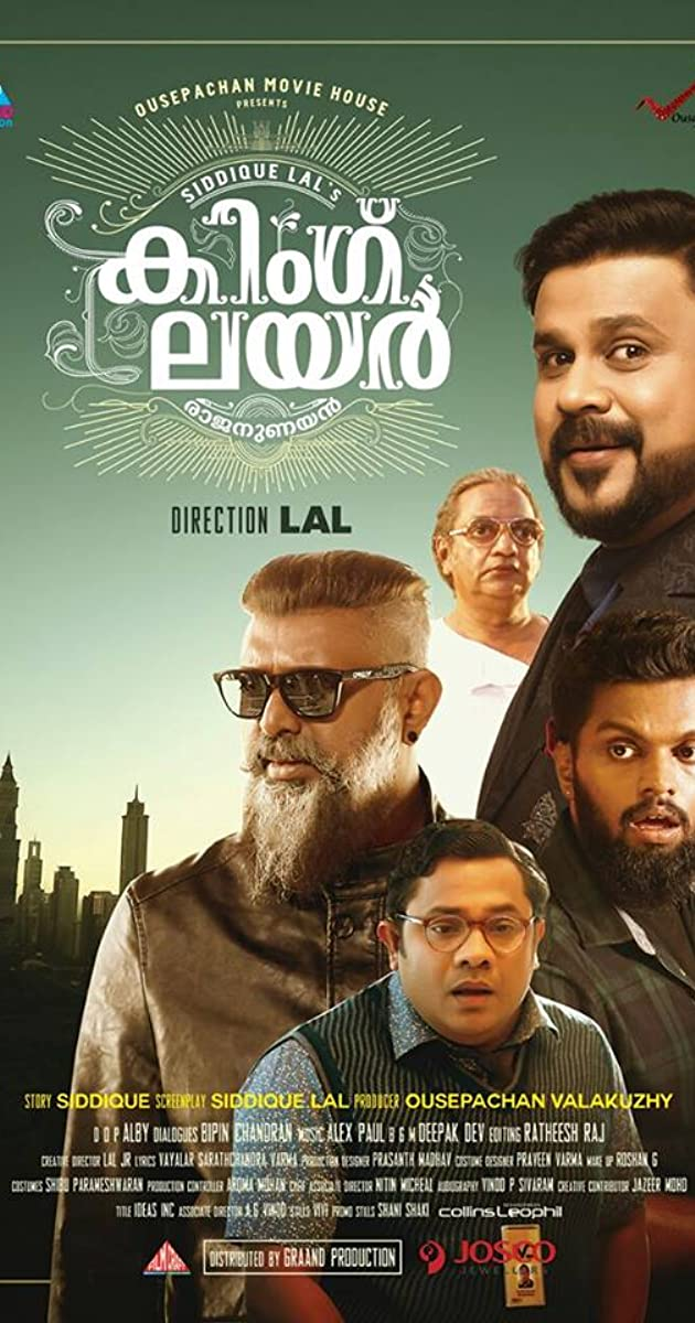 ramaleela malayalam full movie download cinemavilla