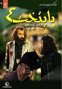 Schauen Sie sich den kostenlosen Film an Paytakht 4  [hdrip] [480x640]