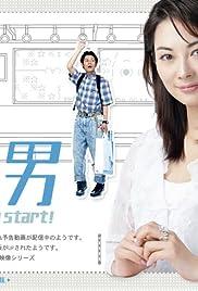 Densha otoko Poster