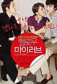 Hello My Love Poster