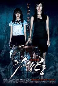 Gisaengryung (2011)