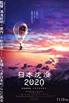 Japan Sinks: 2020 Theatrical Edition