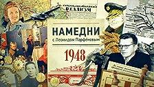 Namedni-1948