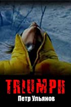 The Red One: Triumph (2000) Poster