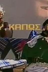 Kapou, kapos, kapote (1988)
