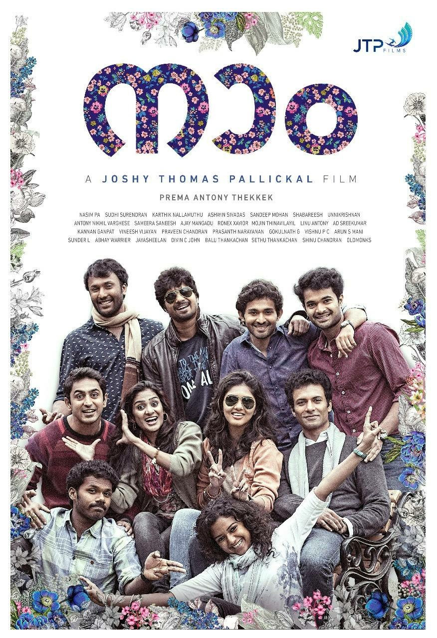 Mareena, Abhishek Raveendran, Rahul Madhav, Tony Luke, Shabareesh Varma, Gayathri Suresh, and Aditi Ravi in Naam (2018)