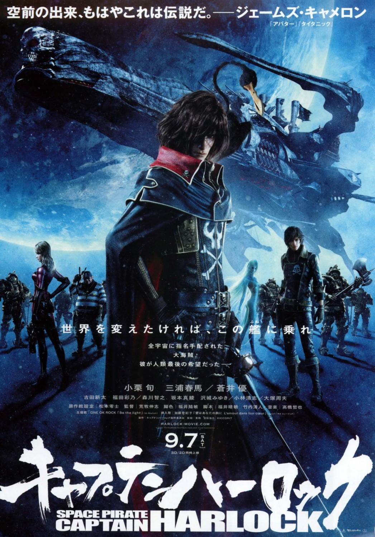 albator le film 2013 vf