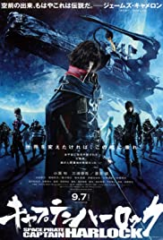 Space Pirate Captain Harlock (2013) 1080p