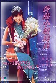 Xiang Gang xiao jie xie zhen (1987)
