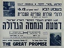Dim'at Ha'Nehamah Ha'Gedolah (1947)