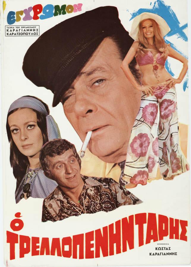 Rika Dialyna, Alekos Tzanetakos, Labros Konstadaras, and Vicky Vanita in O trellopenintaris (1971)