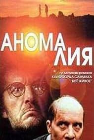 Anomaliya (1993)