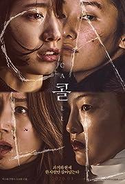 The Call (2020) 콜 Netflix Korean