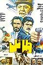 Tael (1985) Poster
