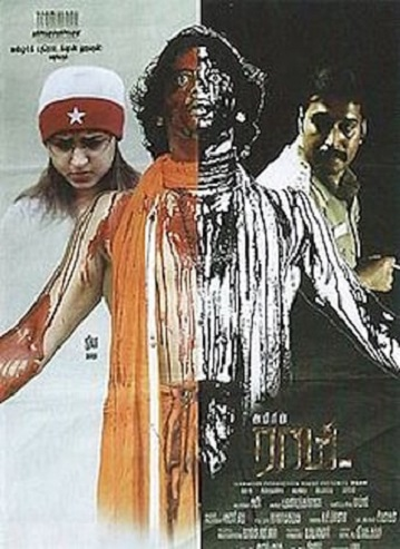 Rahman, Gajala, and Jiiva in Raam (2005)
