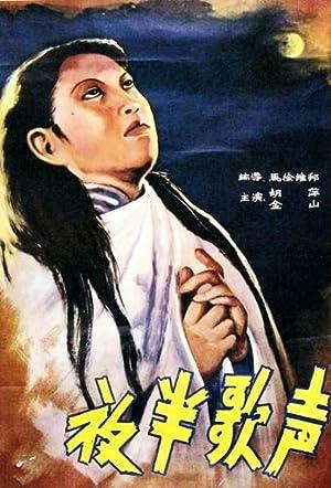 Weibang Ma-Xu Song at Midnight Movie