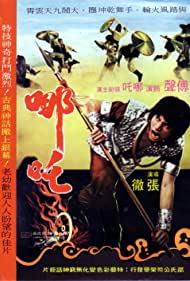 Na Zha (1974)