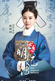 Shi Shi Liu in The Imperial Doctress (2016)