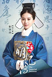 The Imperial Doctress Poster