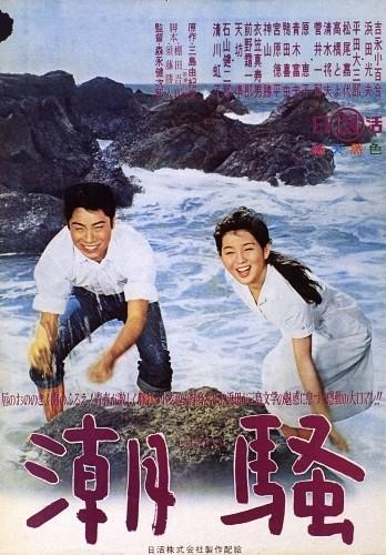 nackt Nakagawa Mihoko Tsuma (1953)