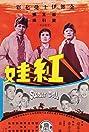 Hong wa (1958) Poster