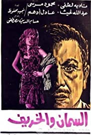 El saman wal karif Poster