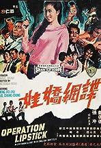 Die wang jiao wa