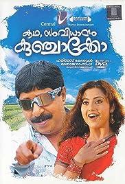Kadha, Samvidhanam Kunchakko Poster